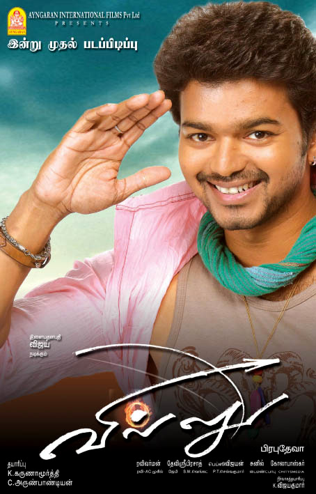 Vaada mappillai song | villu songs | villu video songs | vijay.